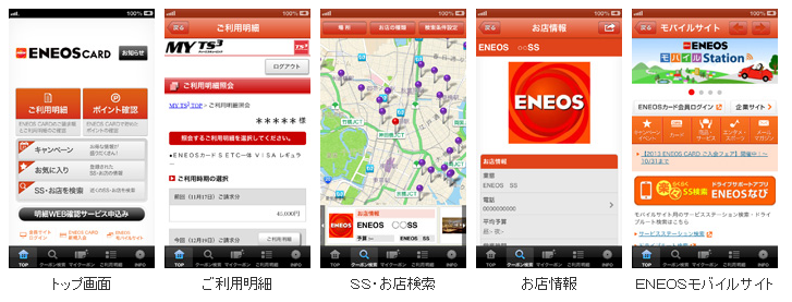 20131113eneos_smartphone.png.PNG