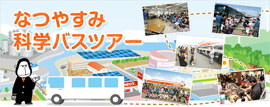 JXエネの夏休み科学バスツアー